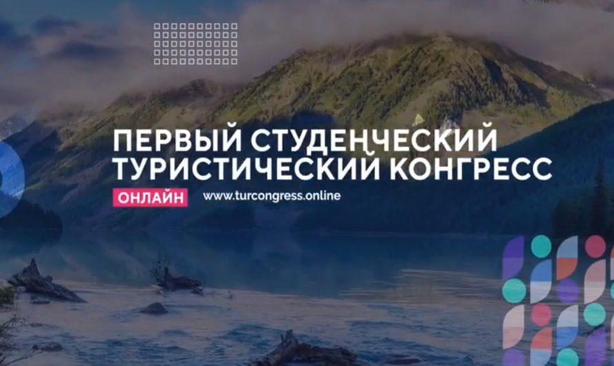 Студентов приглашают поучаствовать в конгрессе «Развивая туризм – развиваем Россию!»