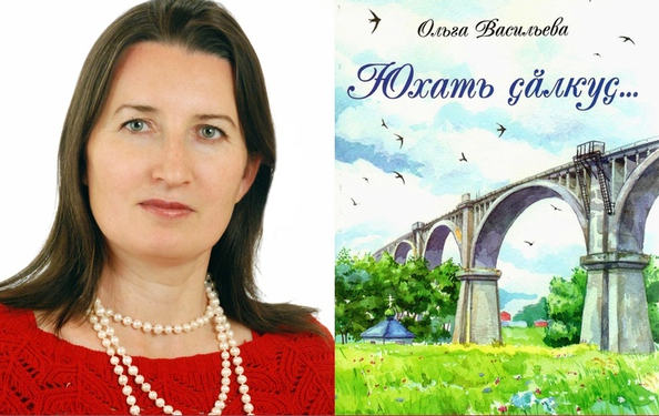 Чувашский прозаик Ольга Васильева стала лауреатом Почетного списка IBBY 2020