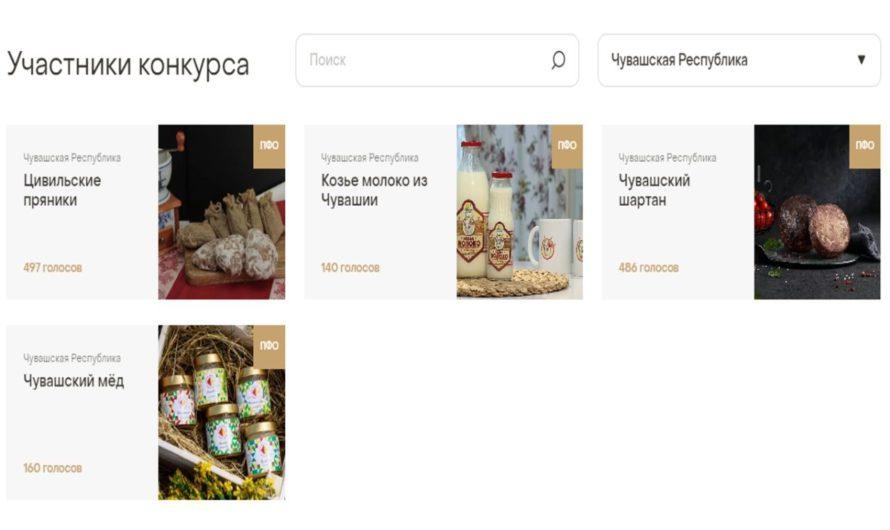 Жители республики голосуют за бренды из Чувашии во всероссийском конкурсе