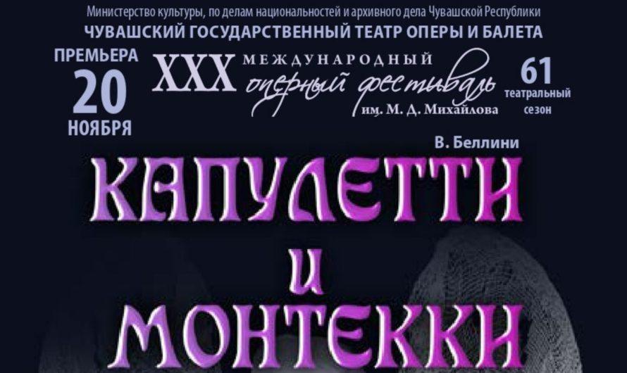 Премьеру оперы «Капулетти и Монтекки» в Чебоксарах покажут на всю страну
