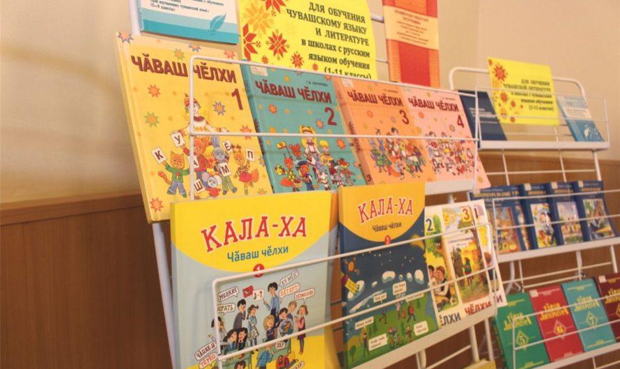 Правительство Чувашии планирует обновить учебник по чувашскому языку
