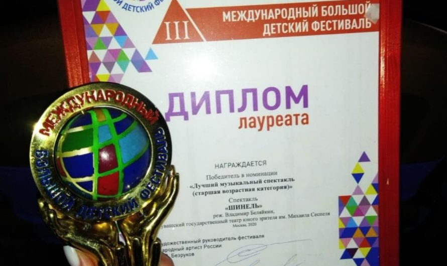 Спектакль чувашского ТЮЗа стал лауреатом Большого Детского фестиваля