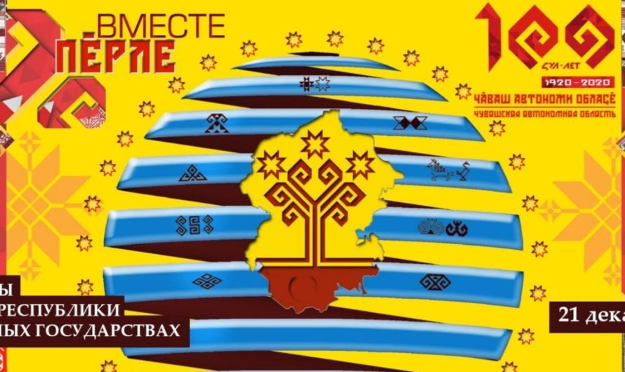 21 декабря проходит онлайн-марафон «Дни культуры Чувашской Республики в иностранных государствах»