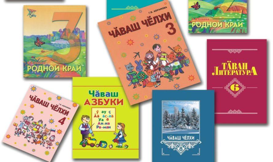 Чувашкнигоиздат выпустил дополнительные тиражи учебников чувашского языка