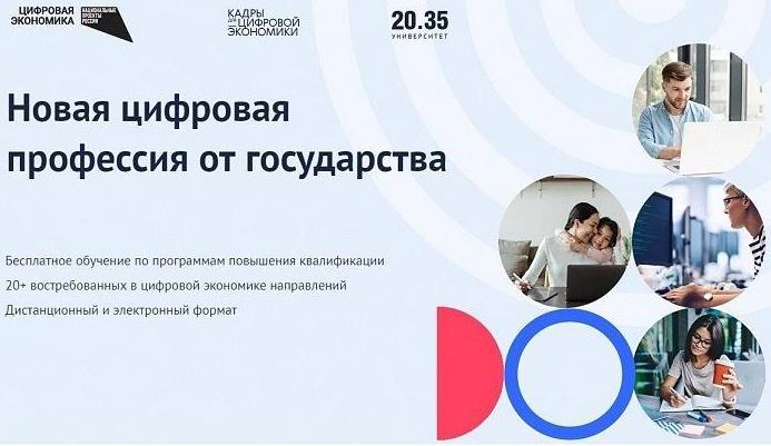 225 жителей России прошли обучение в ЧГУ по программе  «Персональные цифровые сертификаты»