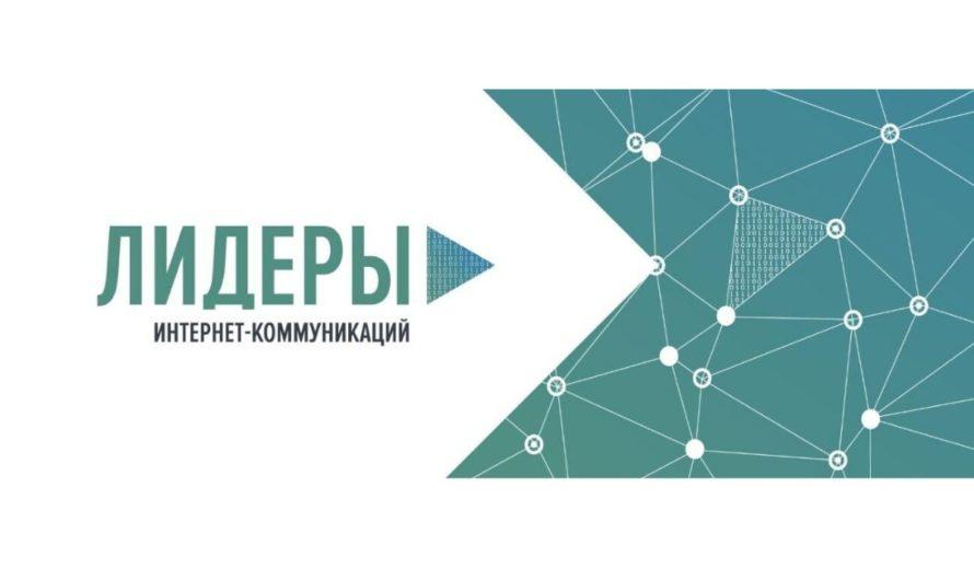 Стартовал приём заявок на участие во Всероссийском конкурсе «Лидеры интернет-коммуникаций»