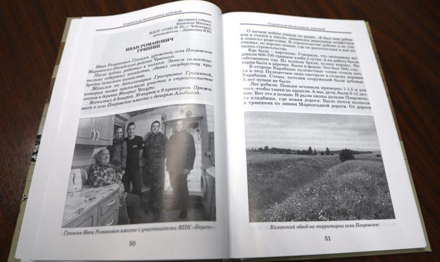 Сборник воспоминаний строителей Сурского и Казанского оборонительных рубежей презентуют на следующей неделе