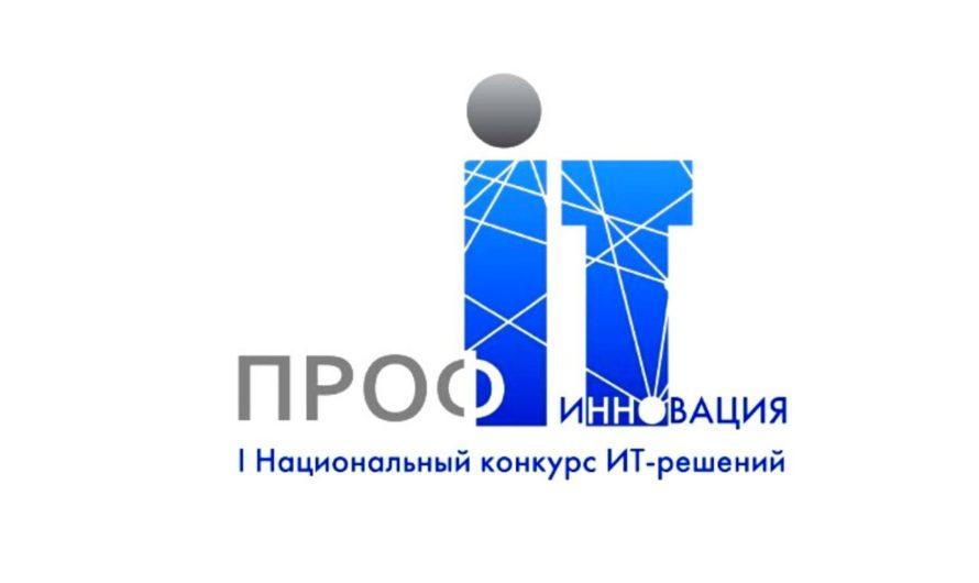 Завершается приём заявок на участие в конкурсе IT-решений «ПРОФ-IT.Инновация»