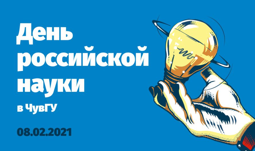 В День российской науки в ЧувГУ вручат награды лучшим молодым ученым Чувашии
