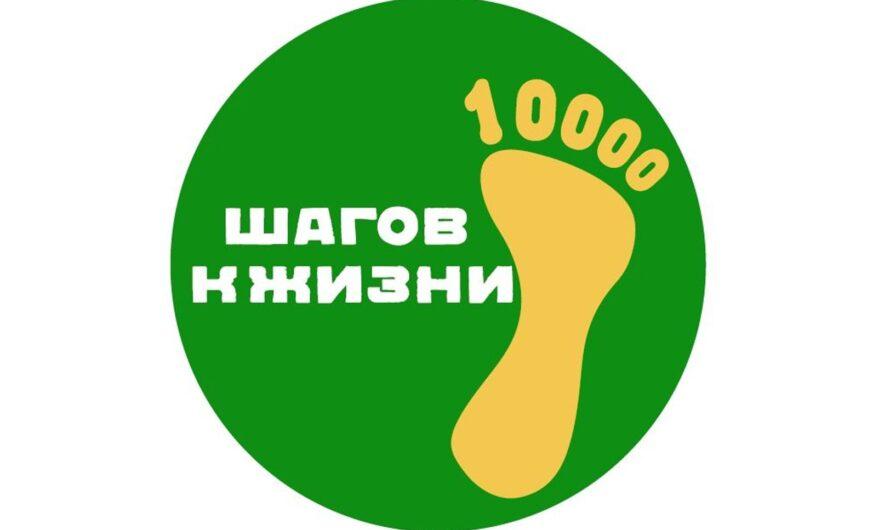 Жителей Чувашии приглашают на оздоровительную акцию «10 000 шагов к жизни»