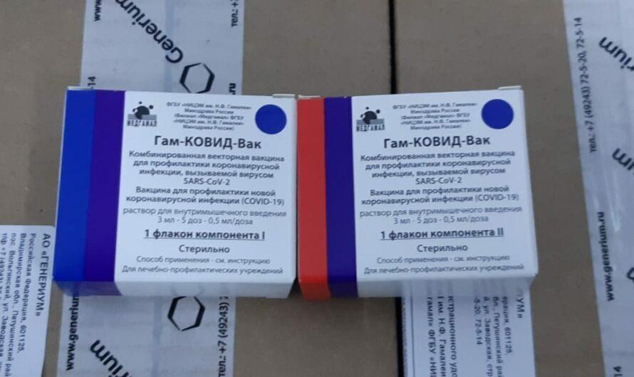 В республику поступило 6 600 доз вакцины «Гам-КОВИД-ВАК»