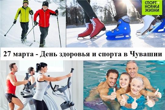 27 марта в Чувашии состоится очередной День здоровья и спорта
