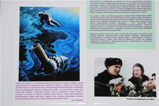 В музее космонавтики Чувашии открылась выставка «Дорога к просторам Вселенной»