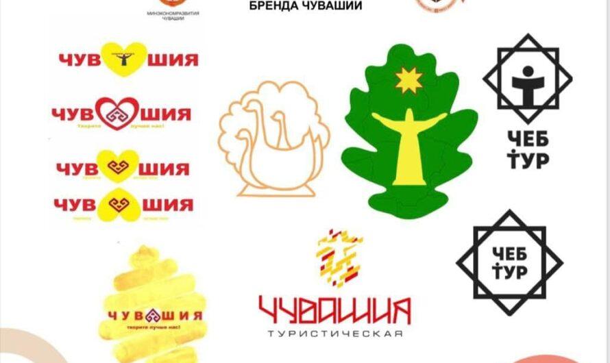Определены победители конкурса на создание туристического бренда Чувашии