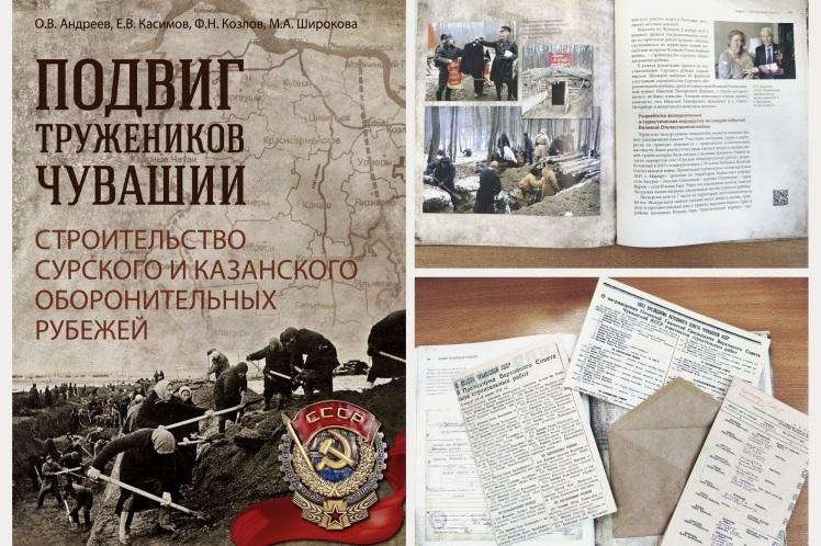 Вышла новая книга о подвиге тружеников Чувашии на строительстве Сурского и Казанского оборонительных рубежей