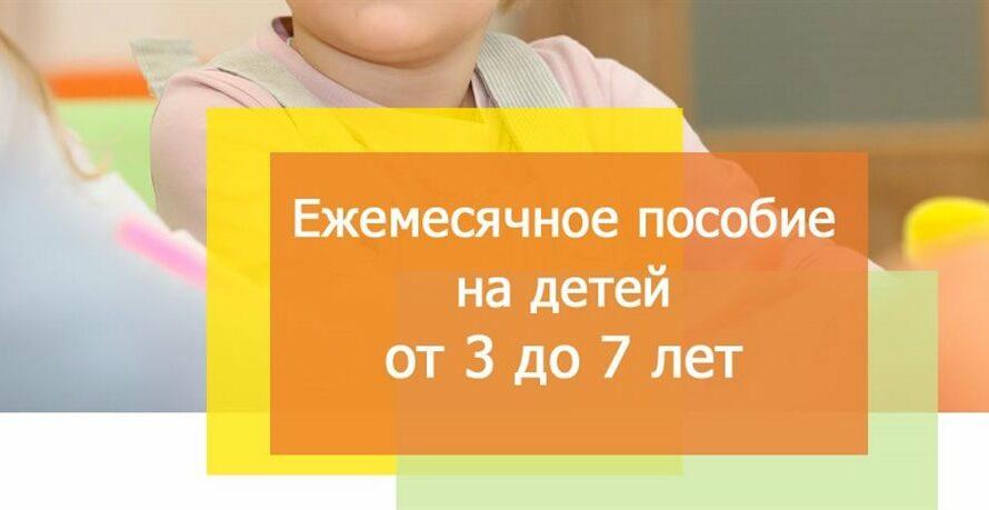 В Чувашии начался прием заявлений на получение социальной выплаты на детей от 3 до 7 лет в новом формате