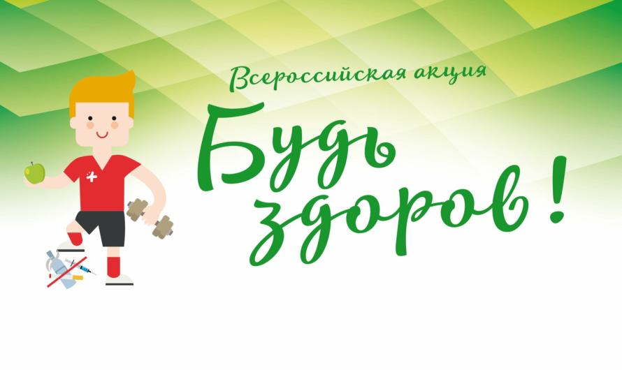 Жителей Чувашии приглашают на фестиваль «Будь здоров! «FEST»