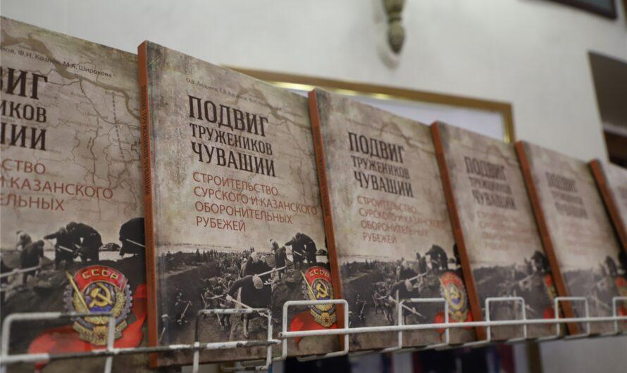 В свет вышла книга «Подвиг тружеников Чувашии: строительство Сурского и Казанского оборонительных рубежей»