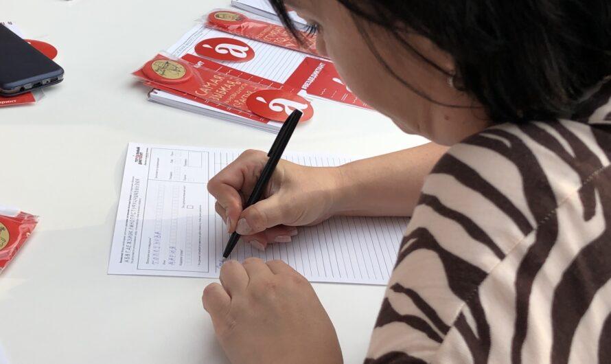 Жители Чувашии смогут «тотально» проверить свою грамотность