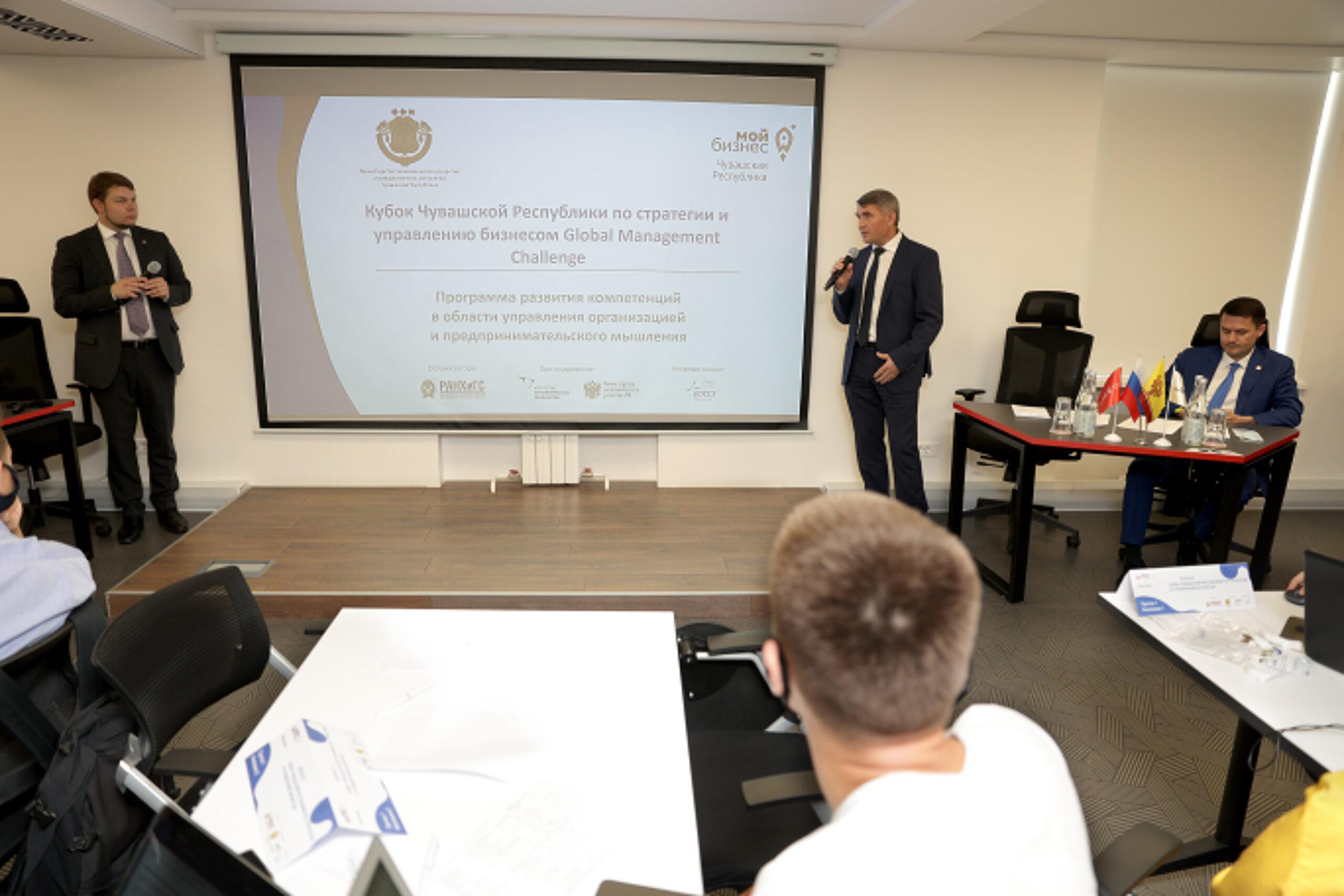 Чувашия впервые принимает участие в национальном управленческом чемпионате Global Management Challenge