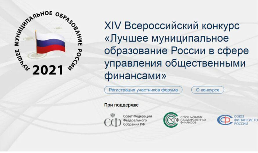 Моргаушский район Чувашии – в числе лучших муниципалитетов России в сфере управления общественными финансами