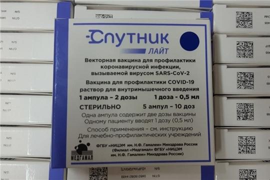 В Чувашию поступило еще 5600 доз вакцины «Спутник Лайт»