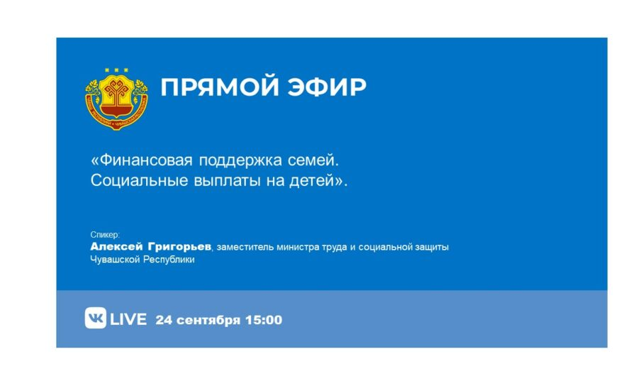 24 сентября Минтруд Чувашии проведет прямую линию по теме социальных выплат на детей