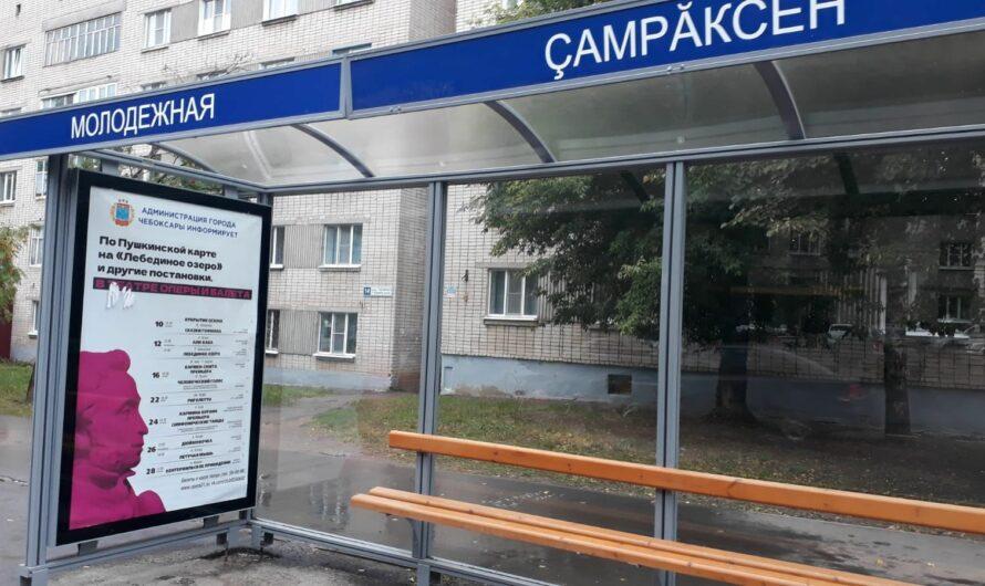 В Чебоксарах на остановках общественного транспорта появились стенды с информацией о «Пушкинской карте»