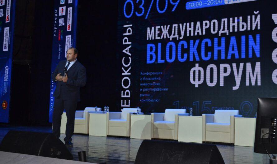 В Чебоксарах завершил работу Международный Blockchain форум