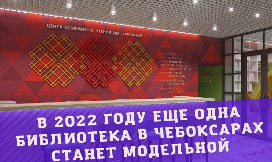 В 2022 году еще одна библиотека в Чебоксарах станет модельной