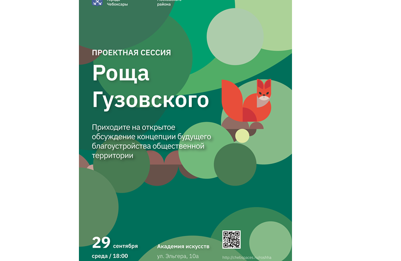 В Чебоксарах обсудят предстоящее благоустройство Рощи Гузовского